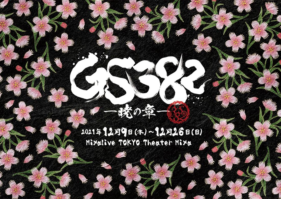 GS382 ―暁の章―